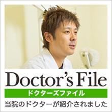 Doctors File みなと歯科
